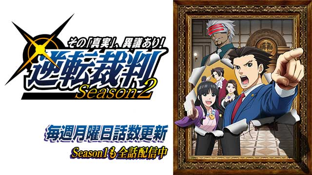 【3/14更新!】<br />逆転裁判 ~その「真実」、異議あり!~ Season2 第20話