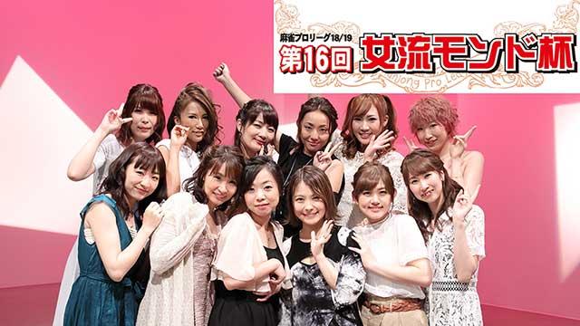 【12/13更新!】<br />第16回女流モンド杯 予選 第6戦