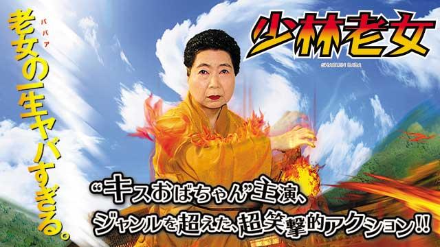 【12/13新規作品追加!】<br>少林老女
