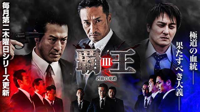 【12/13新規作品追加!】<br>覇王~凶血の連鎖~Ⅲ
