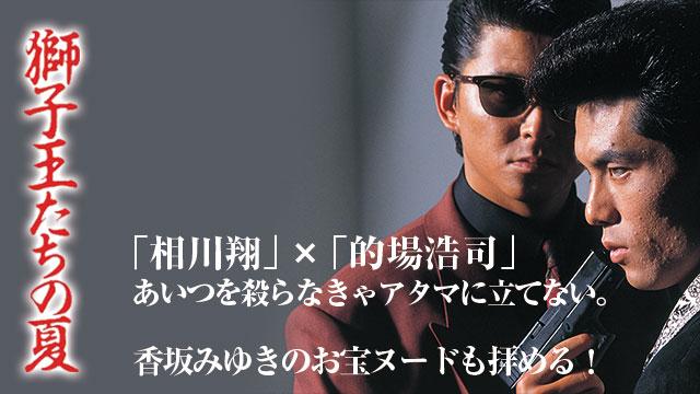 【12/13新作追加!】<br>獅子王たちの夏