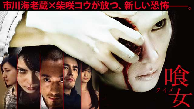 【12/13新作追加!】<br>喰女 ―クイメ―