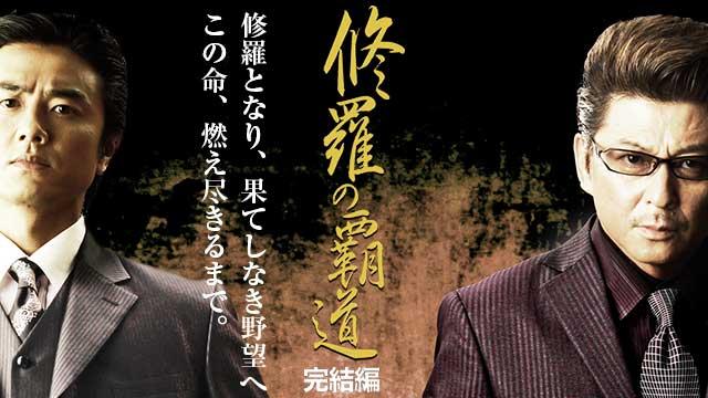 【12/13新作追加!】<br>修羅の覇道 完結編