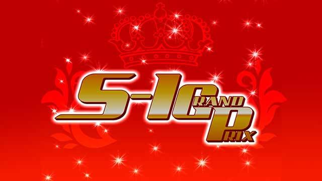 【1/17更新!】<br />S-1 GRAND PRIX #514