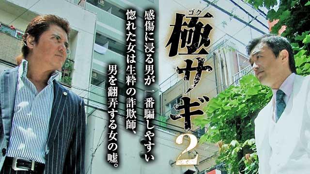 【2/7新規作品追加!】<br>極サギ2