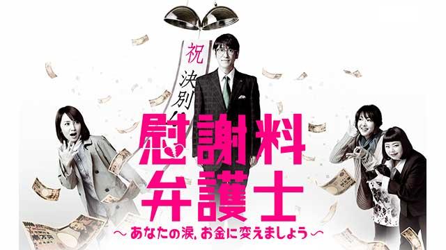 【2/12追加新作ドラマ!】<br />慰謝料弁護士~あなたの涙、お金に変えましょう~