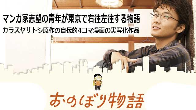【2/14新規作品追加!】<br>おのぼり物語