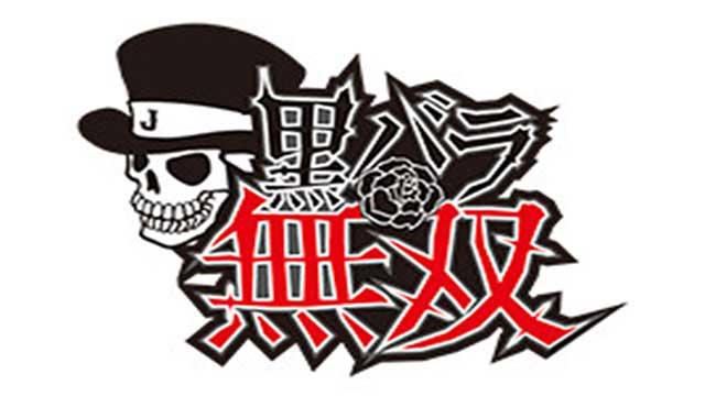 【3/14更新!】<br />黒バラ無双 #216