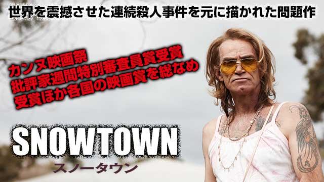 【3/14新作追加!】<br>スノータウン