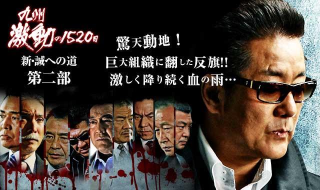 【3/14新作追加!】<br>九州激動の1520日 ~新・誠への道~ 第二部