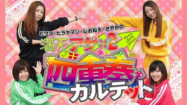 【3/14更新!】<br />ビワコ・ヒラヤマン・しおねえ・さやかの満天アゲ×2カルテット #75