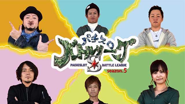 【3/22更新!】<br />パチスロバトルリーグS シーズン5 #8