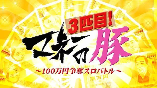 【3/22更新!】<br>マネーの豚3匹目~100万円争奪スロバトル~ #10