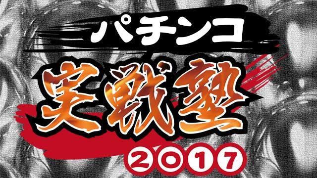 【5/23更新!】<br />パチンコ実戦塾 #117