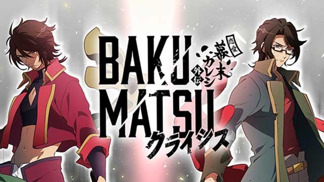 【6/20更新!】<br>BAKUMATSUクライシス