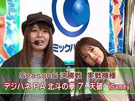 【5/16更新!】<br>パチマガGIGAWARS超 シーズン6#15