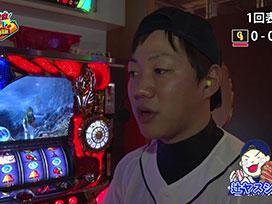 【5/23更新!】<br />パチスロ極Zセレクション  #25 激闘!パワフルスロ野球