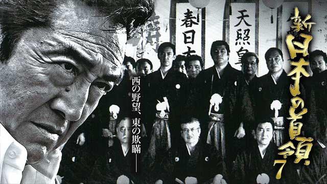 【5/31新規作品追加!】<br>新・日本の首領7