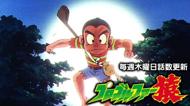 【6/13更新!】<br>プロゴルファー猿 第46話~第52話
