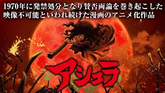 【6/20新作追加!】<br>アシュラ