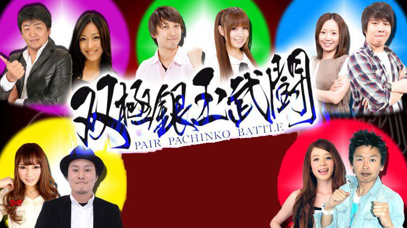 【7/11更新!】<br />双極銀玉武闘 PAIR PACHINKO BATTLE #125