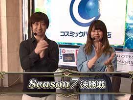 【7/18更新!】<br>パチマガGIGAWARS超 シーズン7 #9