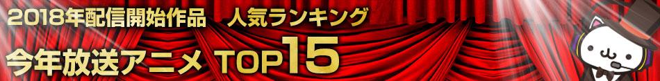 2018年配信開始作品 人気ランキング 今年放送アニメTOP15