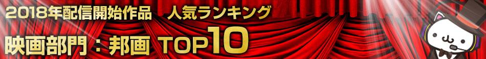 2018年配信開始作品 人気ランキング 映画部門:邦画TOP10