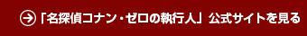「名探偵コナン・ゼロの執行人」公式サイトを見る
