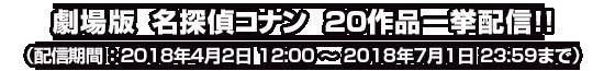 劇場版 名探偵コナン 20作品 一挙配信!!(配信期間 2018年4月2日12:00~2018年7月1日23:59)