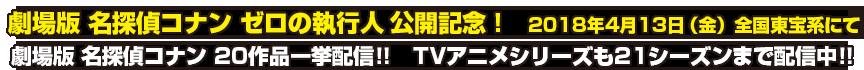 劇場版 名探偵コナン 20作品一挙配信!!  TVアニメ シリーズも21シーズンまで配信中!