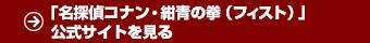 「名探偵コナン・紺青の拳(フィスト)」公式サイトを見る