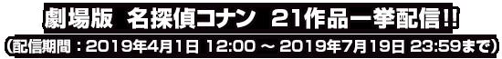 劇場版 名探偵コナン 21作品 一挙配信!!(配信期間 2019年4月1日12:00~2019年7月19日23:59)