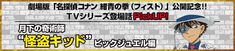 """月下の奇術師""""怪盗キッド""""TVシリーズ登場話Pick UP! ビックジュエル編"""