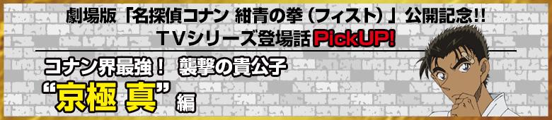 """コナン界最強!襲撃の貴公子""""京極 真""""編TVシリーズ登場話Pick UP!"""
