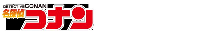 『名探偵コナン』読売テレビ・日本テレビ系毎週土曜 よる6:00放送 (一部地域を除く)