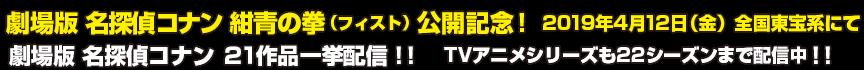 劇場版 名探偵コナン 21作品一挙配信!!  TVアニメ シリーズも22シーズンまで配信中!