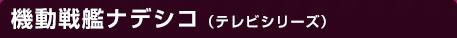 機動戦艦ナデシコ(テレビシリーズ)