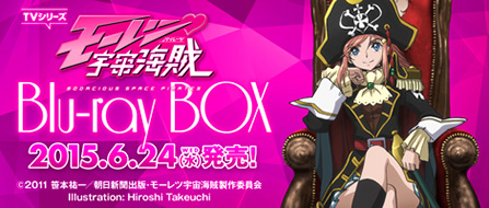 TVシリーズ「モーレツ宇宙海賊」Blu-ray BOX 2015.6.24(水)発売!