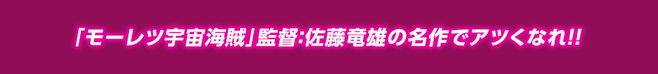 「モーレツ宇宙海賊」監督:佐藤竜雄の名作でアツくなれ!!