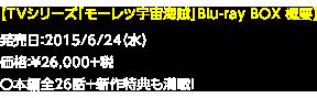 【TVシリーズ「モーレツ宇宙海賊」Blu-ray BOX 概要】発売日:2015/6/24(水)価格:¥26,000+税 〇本編全26話+新作特典も満載!