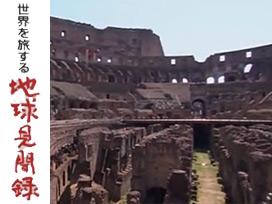 地球見聞録 イタリア
