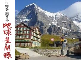 地球見聞録 スイス
