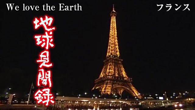 地球見聞録 フランス