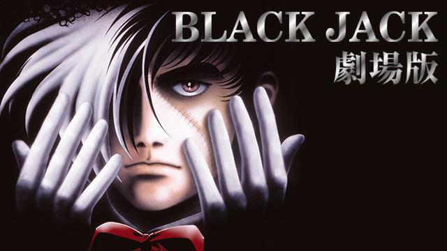 ブラック・ジャック(劇場版)