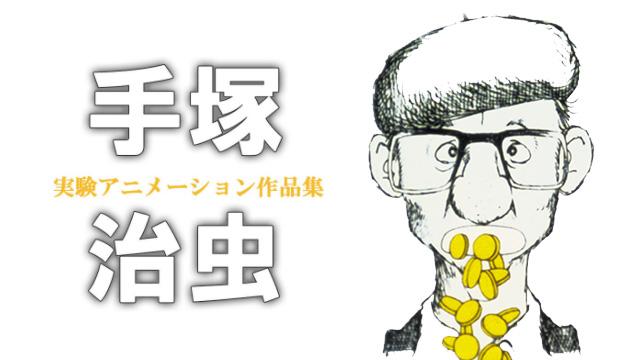 手塚治虫実験アニメーション作品集