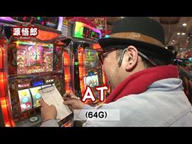 #28 バジリスク~甲賀忍法帖~絆/吉宗/Persona4 The SLOT