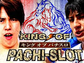 KING OF PACHI-SLOT