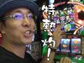 #83 回胴黙示録カイジ3/リバティベルV/ボンバーパワフルII