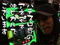 #104 スペシャルハナハナII-30/吉宗/パチスロうる星やつら3/パチスロ交響詩篇エウレカセブン2